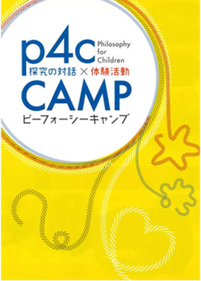 p4cキャンプ報告書 探究の対話×体験活動
